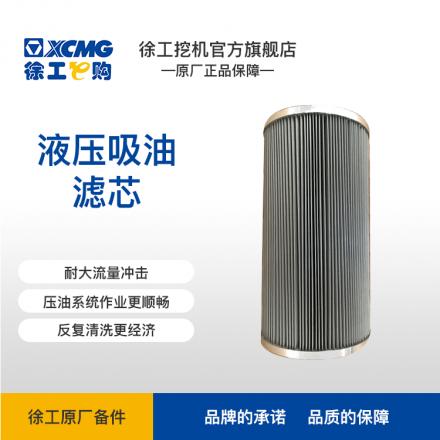 吸油滤芯 XCMG-YXL-07010 XE700D/XE900D 保内专用
