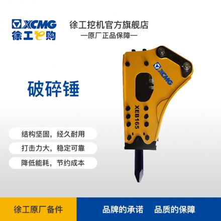 【定金】破碎锤 XEB165 30T-35T