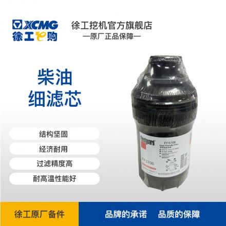 燃油滤清器芯体 XE135D/XE150D 保内专用