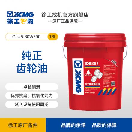 齿轮油 GL-5_80W/90 18L