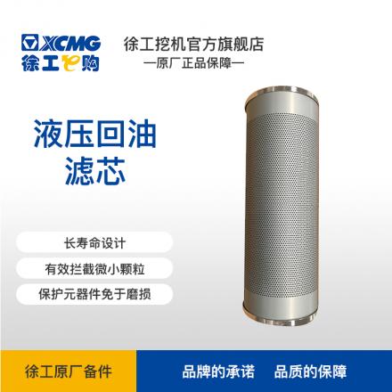 回油滤芯 XCMG-YHL-047D10 XE470D/XE490D 保内专用