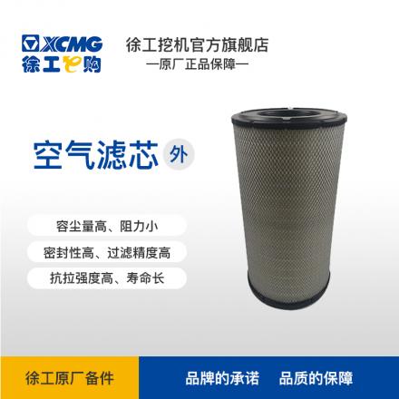 空气外滤芯 XCMG-KWL-02001 XE215D 保外专用