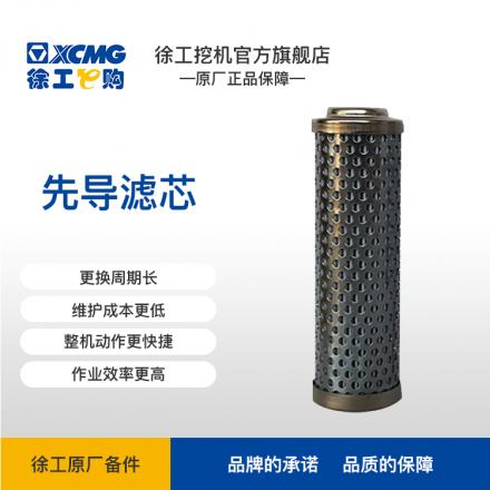 先导滤芯 XCMG-XDL-07010 XE700D/XE900D 保内专用