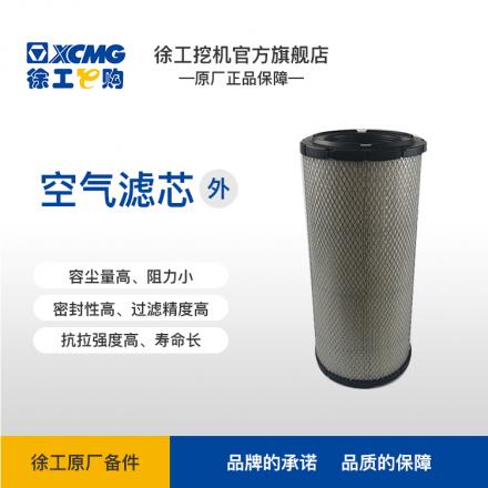 空气外滤芯 XCMG-KWL-01301 XE135D/XE150D 保外专用